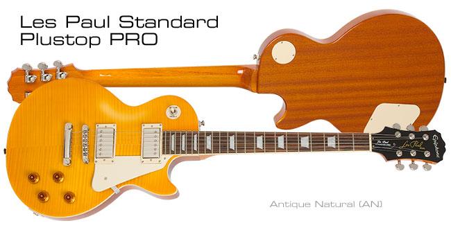 Les Paul Standard Plustop PRO and Quilt Top PRO
